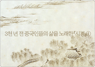 3천년 전 중국인들의 삶을 노래한 『시경』①