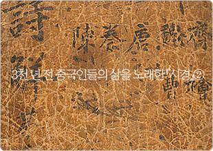 3천년 전 중국인들의 삶을 노래한 『시경』②
