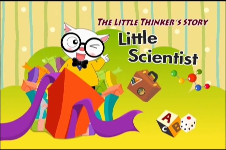 꼬마과학자 (Little Scientist)