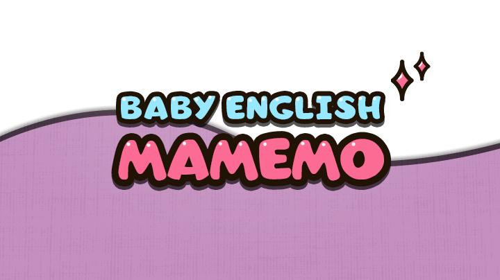 베이비 잉글리쉬 마메모(Baby English Mamemo)